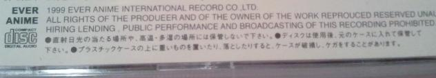 Attention! Ici il y a un piège. On retrouve bien des caractères japonais. Par contre, le copyright en anglais est rempli de faute.