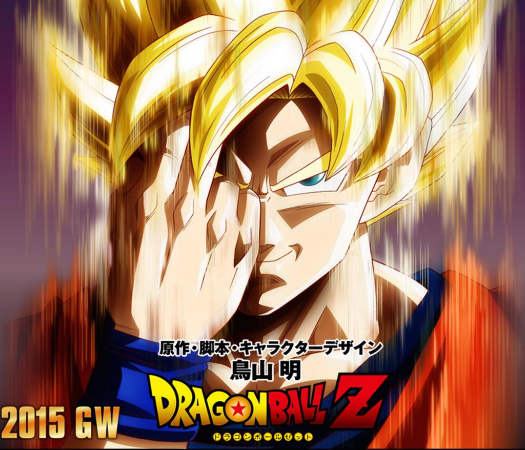 Dragon Ball 2015